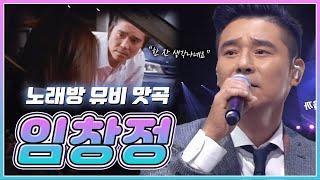 임창정 노래방 뮤비 비공식 조회수 1억뷰?!! '…