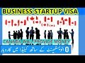 CANADA BUSINESS SCHEME WITH 0 INVESTMENT - CANADA STARTUP VISA IMMIGRANT ENTREPRENEUR