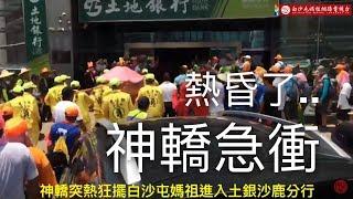 完整版神轎急衝土地銀行...2018白沙屯媽祖進香