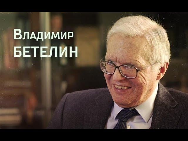 Владимир Бетелин. Интервью «Последнему звонку»