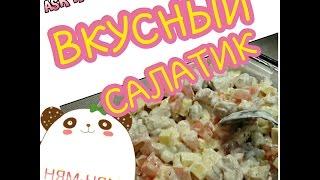 Рецепт салата/Cалат баварский
