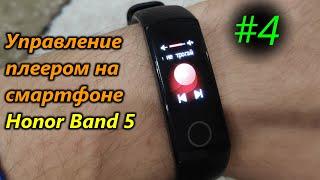 honor Band 5. Как настроить управление музыкой на смартфоне / планшете