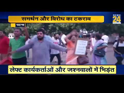 Patna का कारगिल चौक बना जंग का मैदान