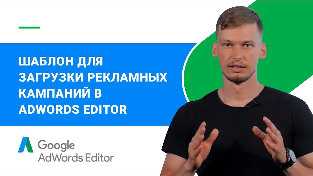 Создаем шаблон для работы с Adwords Editor