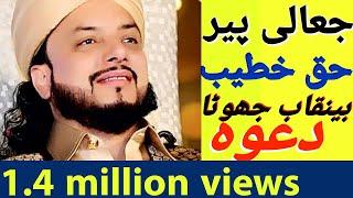 The Real Face of Haq Khateeb Hussain Ali   حق خبیب حسین علی