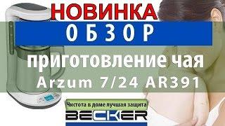 Обзор для приготовления чая.  Arzum 7/24 AR391 от Becker