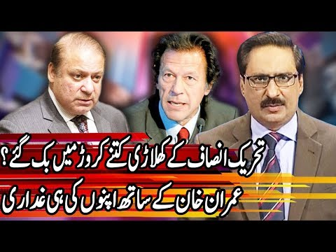 Kal Tak With Javed Chaudhry - 5 March 2018 - Express News
