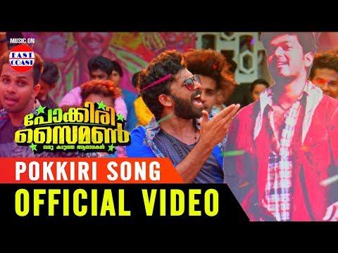 POKKIRI SONG | FULL VIDEO SONG  | POKKIRI SIMON | SUNNY WAYNE | PRAYAGA MARTIN | GOPI SUNDER