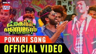 POKKIRI SIMON | POKKIRI SONG | FULL VIDEO SONG  | SUNNY WAYNE | PRAYAGA MARTIN | GOPI SUNDER