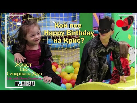 Кой пее Happy Birthday на Крис? Живот със Синдром на Даун