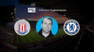 Прогноз Дениса Казанского: «Сток Сити» – «Челси»