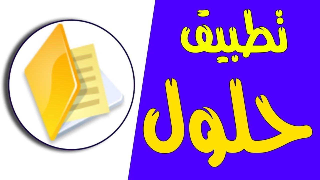 تحميل تطبيق الخطوط السعودية