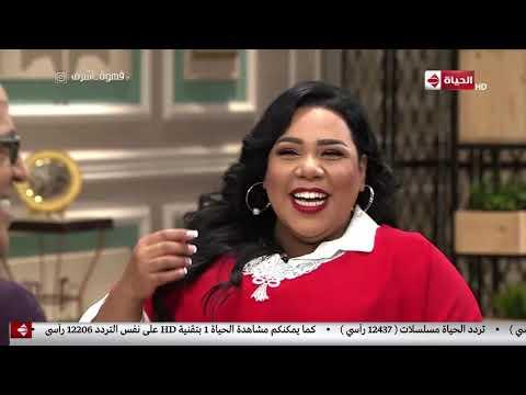 قهوة أشرف - البنت الوحشة حظها حلو .. شاهد رد شيماء سيف الكوميدي