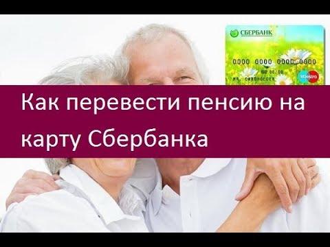 Как перевести получение пенсии на карту сбербанка