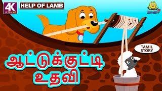 ஆட்டுக்குட்டி உதவி - Help of Lamb | Bedtime Stories for Kids | Fairy Tales in Tamil | Tamil Stories