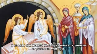 Отец Георги Калчу: Великден в затвора
