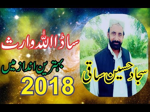 Sada Allah Waris New Saraiki And Punjabi Song By Singer Sajjad Hussain SaQi 2018
