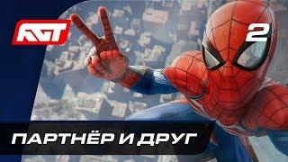 Прохождение Spider-Man (PS4) — Часть 2: Партнёр и друг