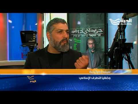 خفايا التطرف الإسلامي بعين السينما الإسرائيلية  - نشر قبل 4 ساعة
