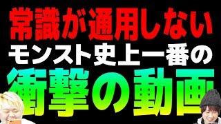 【モンスト】4年位やってて初めてみた一番衝撃の動画!!!!【こっタソ】 thumbnail