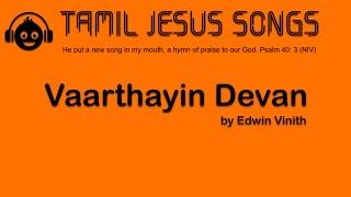 வார்த்தையின் தேவன் - Tamil Christian Songs கிறிஸ்தவ பாடல்கள் 2017 Mp3 Tamil Jesus Songs
