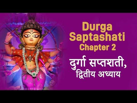 durga saptashati adhyaay 2