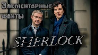 Шерлок / Sherlock | 10 Элементарных Фактов