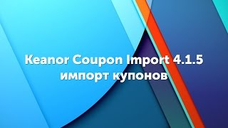 Keanor Coupon Import 4.1.5 - импорт купонов на WordPress из Admitad