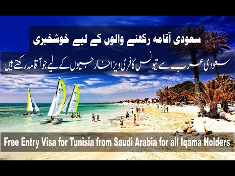 Free Visa Entry for Tunisia to all Saudi Iqama Holders - تیو