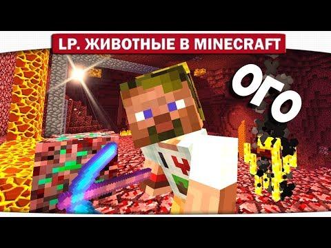 видео: ч.08 - ДРАКОНИТОВАЯ РУДА АДСКОГО МИРА?? - Lp. Животные в Minecraft