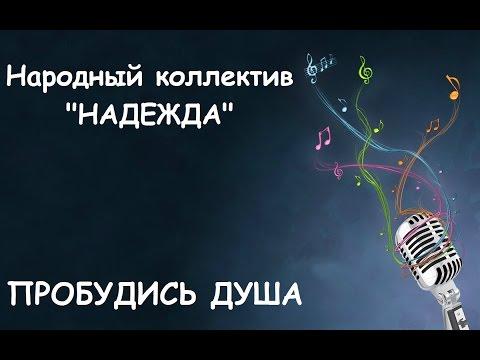 Народный коллектив \