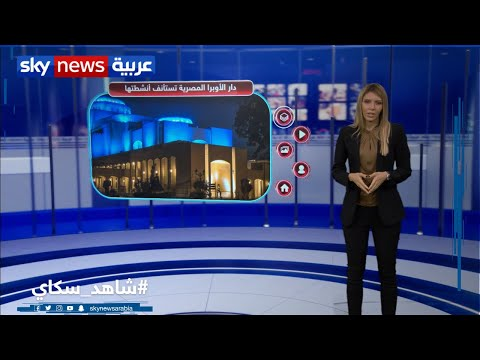دار الأوبرا المصرية تستأنف نشاطها | منصات  - 22:00-2020 / 7 / 8