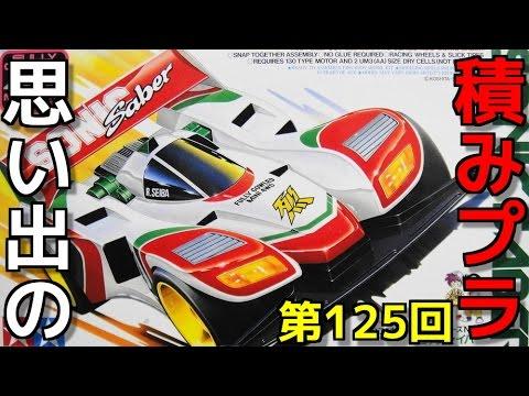 125 NO.2 ソニックセイバー   『TAMIYA 1/32 フルカウルミニ4駆シリーズ』