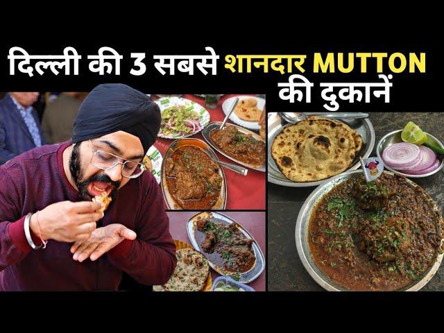 Most famous DESI GHEE MUTTON shops in Delhi