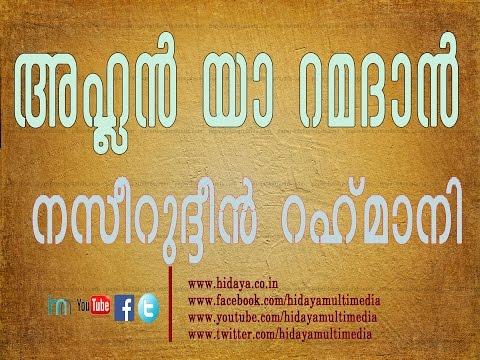 Jumua quthuba | Naseerudheen Rahmani | അഹ്ലൻ യാ റമദാൻ | Hidaya Multimedia