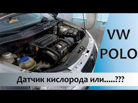 Volkswagen Polo. Богатая смесь. Датчик кислорода или нет.