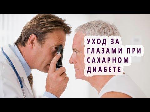 Уход за глазами при сахарном диабете