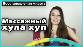 ⚠️ Массажный ХУЛА ХУП | Как сделать ТОНКУЮ ТАЛИЮ 💜 LilyBoiko