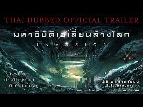 [Official Trailer] ตัวอย่างภาพยนตร์ INVASION มหาวิบัติเอเลี่ยนล้างโลก (พากย์ไทย)