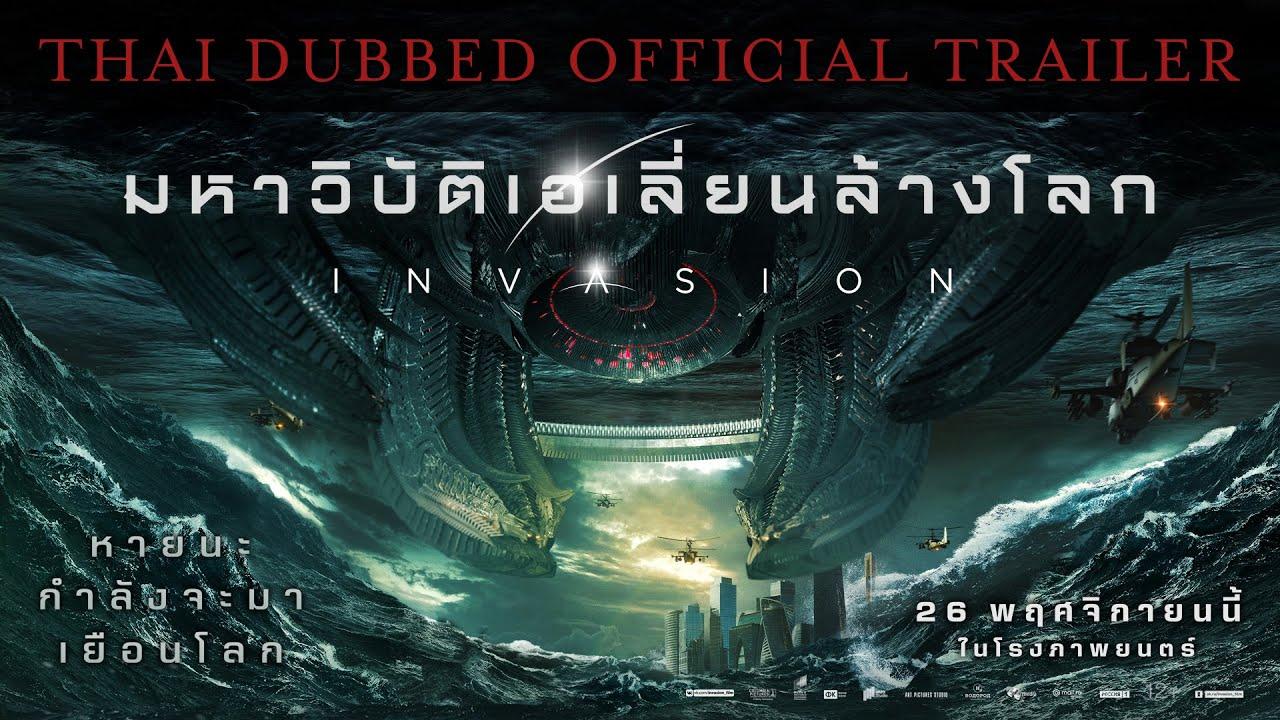 Photo of ตัวอย่าง ภาพยนตร์ ใหม่ – [Official Trailer] ตัวอย่างภาพยนตร์ INVASION มหาวิบัติเอเลี่ยนล้างโลก (พากย์ไทย)
