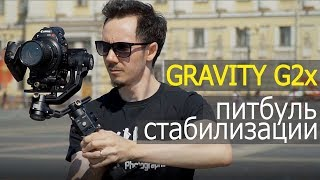 видео Стабилизатор Tilta Gravity G2x, обзор