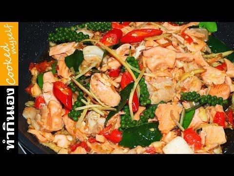 ผัดฉ่าปลาแซลมอน | Salmon Spicy Stir-Fry สอนทำอาหาร สูตรอาหาร ทำกินเองง่ายๆ | นายต้มโจ๊ก