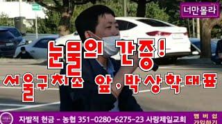 눈물과 감동의간증 서울구치소 앞...박상학대표 2020…