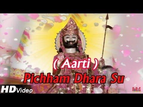 "Baba Ramdevji Ri Aarti ""Pichham Dhara Su Mhara"" | New Song | Rajasthani Full HD Latest Video Song"