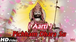 "Baba Ramdevji Ri Aarti ""Pichham Dhara Su Mhara"" 