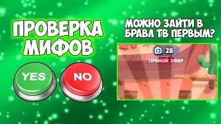 ПРОВЕРКА МИФОВ В BRAWL STARS ЧАСТЬ 4