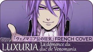 【Aya_me】« LUXURIA: La démence du Duc de Venomania » | ヴェノマニア公の狂気 (仏語)