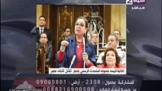 نائبة برلمانية: تكتل نائبات مصر سيكون أول من يستجيب لنداء السيسي
