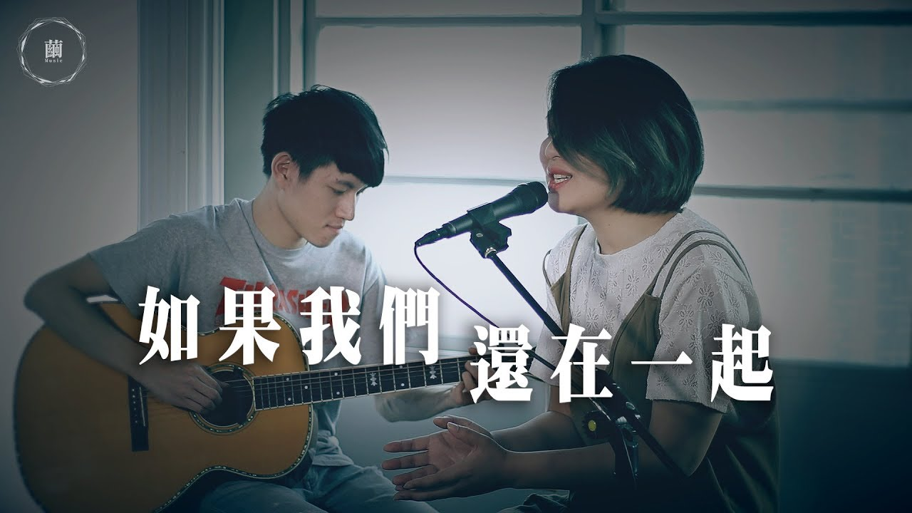 宇宙人《如果我們還在一起》Cover by 柚子 feat. 家康|繭音樂 Cocoon Music - YouTube