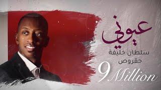 عيوني | سلطان خليفة (حقروص) 2020